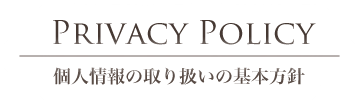 Privacy policy|プライバシーポリシー